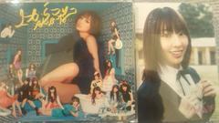 超レア!☆AKB48/上からマリコ☆初回盤B/CD+DVD生写真付き!美品!