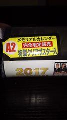 2017�N SMAP �J�����_�[���S����V�i�A���J���ł�