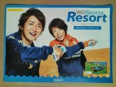Wii sports Resort カタログ1冊◆嵐 相葉雅紀 大野智