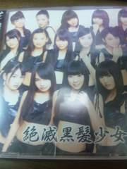 NMB48 絶滅黒髪少女 劇場盤 限定生産 AKB48