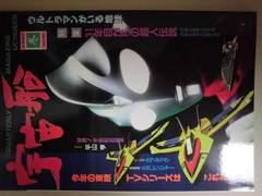 絶版「宇宙船1997年冬」吉本多香美・ウルトラマンティガ