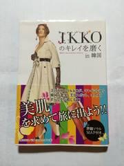 IKKOのキレイを磨くin韓国 単行本 旅行 本