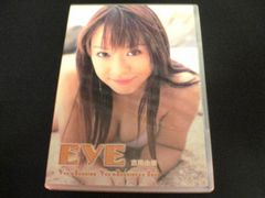 吉用由美DVD EYE