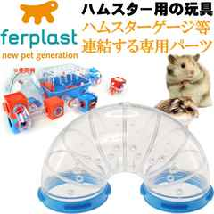ferplast専用ハムスター用玩具連結パーツ UターンFPI4806 Fa262