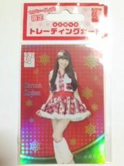 AKB48小嶋陽菜 クリスマストレーディングカード セブンイレブン限定非売品こじはる
