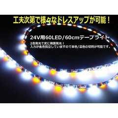 送料無料!24V 極薄SMDLEDテープライト60cm/60LED防水■白⇔黄