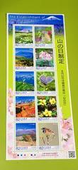 H28. 山の日制定★82円切手1シート★
