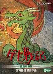 ゲド戦記 特別収録版 ジブリ作品 監督:宮崎吾朗 DVD4枚
