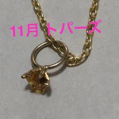 誕生石プチジュエリーネックレス☆【11月・ゴールド】