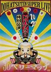 新品即決DVDドハツの日 怒髪天スーパーライブ秋の大感謝祭