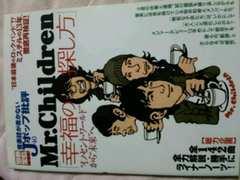 絶版【Mr.Children】幸せの探し方.櫻井和寿