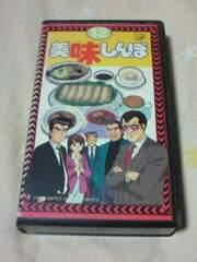 ビデオ 美味しんぼ アニメ版第12巻 井上和彦