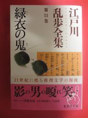 光文社文庫 江戸川乱歩全集11『緑衣の鬼』新品