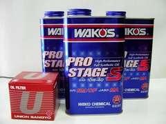(W6)BALIUS バリオスWAKO`S高性能オイルセット