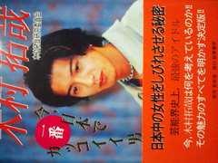 今から20年ぐらい前の木村拓哉研究「今日本で一番カッコイイ男」