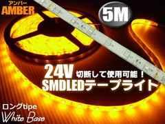 24Vトラック用/防水SMDLEDテープライト/5m・300連球/アンバー