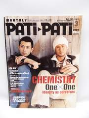 1505 PATi・PATi (パチ パチ) 2004年 3月号 表紙 ケミストリー