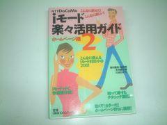 NTT DoCoMo iモード楽々活用ガイド2  (送164)