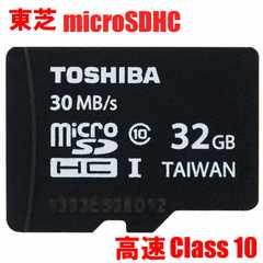 定型外OK Class10 東芝 microSDHC 32GB マイクロSDHC 30MB/s バルク