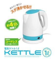 ハック電気ケトル1.0L【ブルー】ドリテック・ティファールより安い