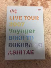 V6 LIVE TOUR 2007 Voyager-僕と僕らのあしたへ-初回限定盤