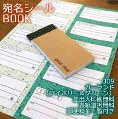 送料無料☆宛名BOOK〈009ガーランドアイボリー&グリーン〉