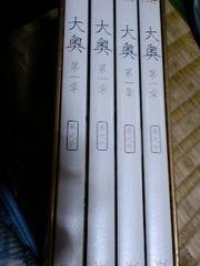 大奥 第一章 全4巻