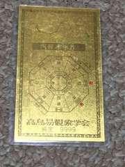 家にあったカード純金9999