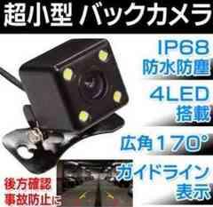 車載用バックカメラ 4LED  ガイドライン表示
