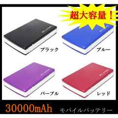 30000mah!!超大容量バッテリー充電器スマホ、iphone、PSP