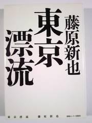 ★藤原新也★★「東京漂流」★★伝説的風景論★★単行本★美本★