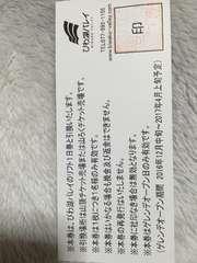 琵琶湖バレイ 1日券