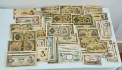 【1円 78枚】古い希少紙幣大量出品