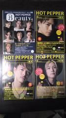 三代目JSB 表紙 HOT PEPPER 8冊セット