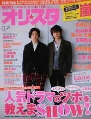KinKi★2011.11/21号★オリスタ