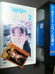 1989『スワンの涙・2』宮沢りえ・(武田久美子・テレカ付き)
