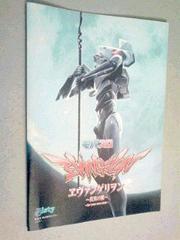 『エヴァンゲリヲン〜真実の翼』オフィシャルガイドブック