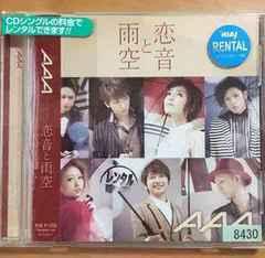 AAA 恋音と雨空 CD