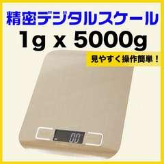 キッチン 精密 デジタル スケール 電子 はかり(1g-5000g)