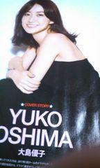 大島優子男性ファッション雑誌からの切りぬき