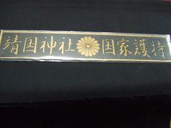 靖国神社国家護持文字と菊紋厚手プレート街宣車零戦/水