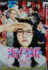 中古DVD 海月姫 能年玲奈