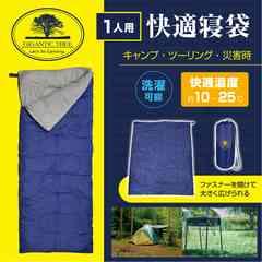 送料390円即決★キャンプ 防災 寝袋 1人用快適寝袋