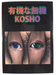 ★KOSHO★ポストカード写真集★「有機な無機」★美品★