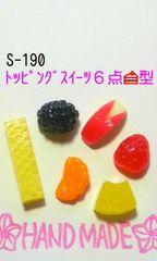 スイーツデコ型◆トッピングスイーツ6点◆ブルーミックス・レジン・粘土