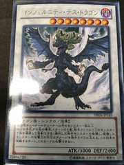 遊戯王 日本版 インフェルニティ・デス・ドラゴン(レア) DE04
