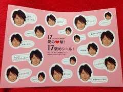 福山雅治 17nenmono特別付録愛の撃!17褒めシールステッカー