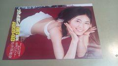 ★松井珠理奈★A1超特大ポスター。未開封。