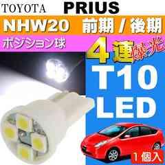 プリウス ポジション球 T10 LEDバルブ 4連 ホワイト1個 as167