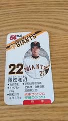タカラプロ野球カードゲーム54年読売巨人、藤城  和明